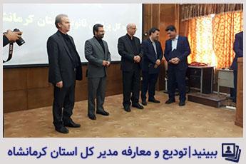 تودیع و معارفه مدیر کل پزشکی قانونی استان کرمانشاه