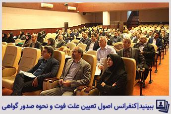 کنفرانس اصول تعیین علت فوت و نحوه صدور گواهی فوت و جواز دفن