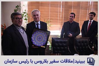 ملاقات سفیر بلاروس با رئیس سازمان پزشکی قانونی
