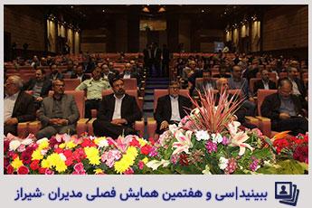 برگزاری سی و هفتمین همایش فصلی مدیران- شیراز