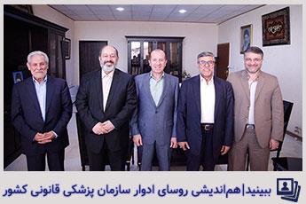 هماندیشی روسای ادوار سازمان پزشکی قانونی کشور با دکتر مسجدی
