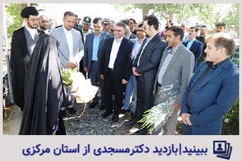 بازدید دکتر مسجدی از شهرستان اراک و شهرستان خنداب