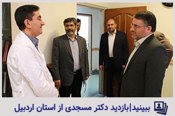 بازدید دکتر مسجدی ازپزشکی قانونی استان اردبیل