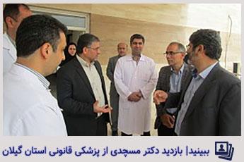 بازدید دکتر مسجدی از پزشکی قانونی استان گیلان